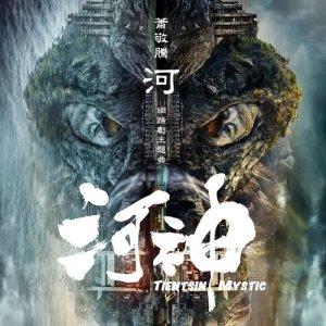 """蕭敬騰的專輯河 (網路劇""""河神""""主題曲)"""