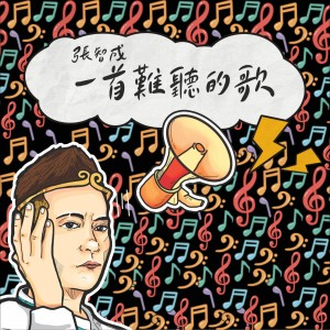 張智成的專輯一首難聽的歌