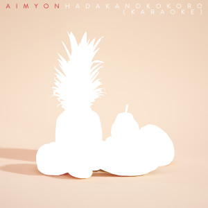 Aimyon (あいみょん)的專輯Naked Heart (Karaoke Version)