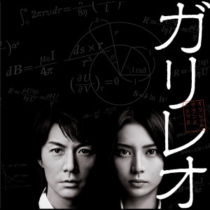 Vs.-Chikaku To Kairaku No Rasen- 2014 群星