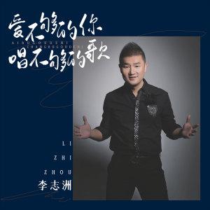 李志洲的專輯愛不夠的你唱不夠的歌