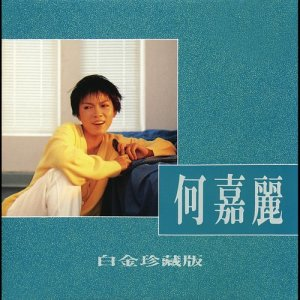 何嘉麗的專輯白金珍藏版 - 何嘉麗
