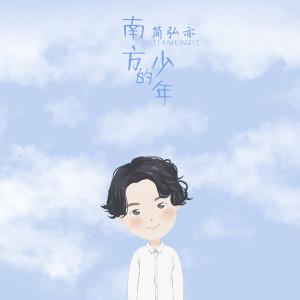 簡弘亦的專輯南方的少年