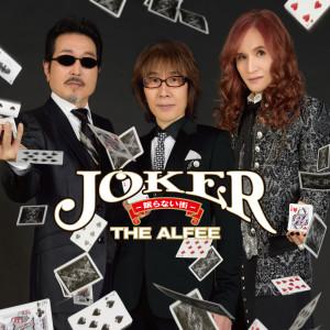 Album Joker - Nemuranai Machi - from THE ALFEE