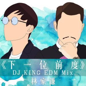 收聽林家謙的下一位前度 (DJ King EDM Mix) (DJ King EDM Remix)歌詞歌曲