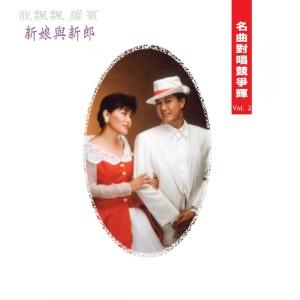 名曲對唱競爭輝, Vol. 2: 新娘與新郎