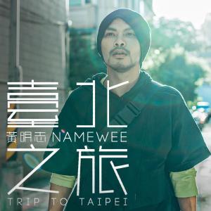 黃明志的專輯台北之旅 (Trip to Taipei)