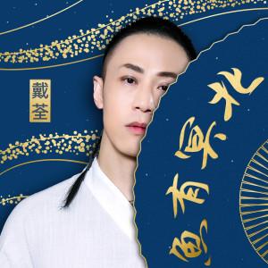 戴荃的專輯北冥有魚(《上線吧!華彩少年》片尾曲)