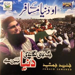 Album O Duniya Ke Musafir from Junaid Jamshed