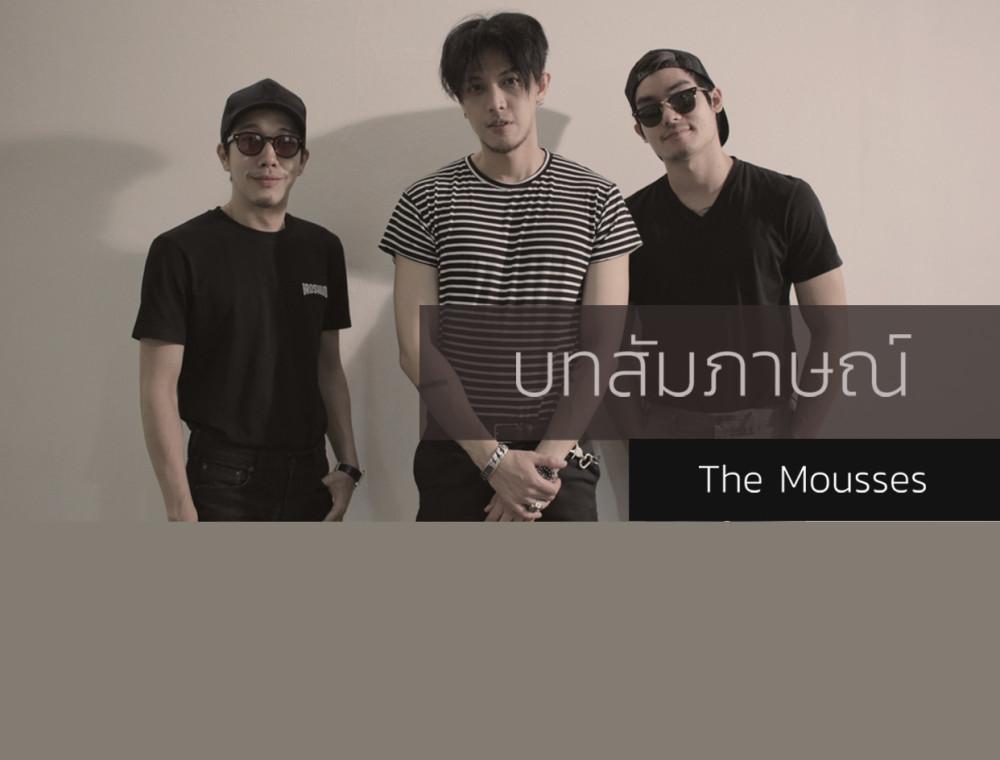 """The Mousses"" เล่าถึงการเดินทางครั้งใหม่ของสมาชิก 3 คนที่เหลือ!"