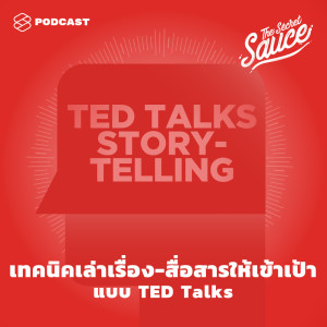อัลบัม EP.270 เทคนิคเล่าเรื่อง-สื่อสารให้เข้าเป้าแบบ TED Talks ศิลปิน THE SECRET SAUCE [THE STANDARD PODCAST]