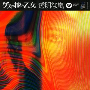 極品下流少女。的專輯Toumeina Arashi