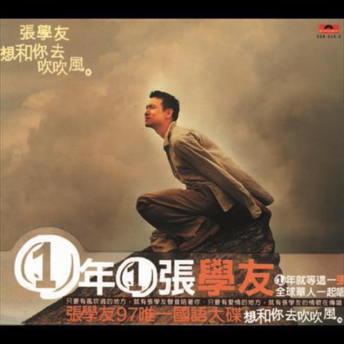 Niu Yue De Si Ji Jia Zhe Bei Jing De Meng 1997 张学友