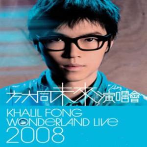 方大同的專輯Khalil Fong Wonderland Live 2008