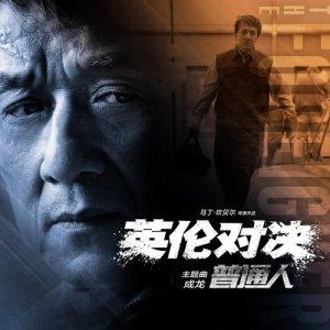 成龍的專輯普通人 - 電影《英倫對決》主題曲