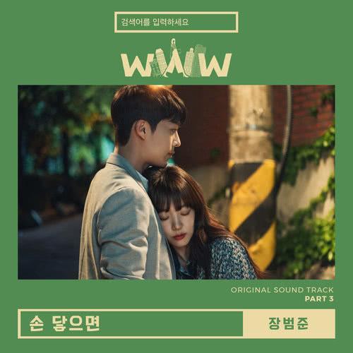 Search: WWW (Original Television Soundtrack), Pt. 3