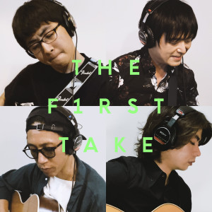 Depapepe的專輯Guitar Session Cyborg One Samidare - From THE FIRST TAKE