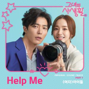 (G)I-DLE的專輯她的私生活 韓劇原聲帶, Pt. 1