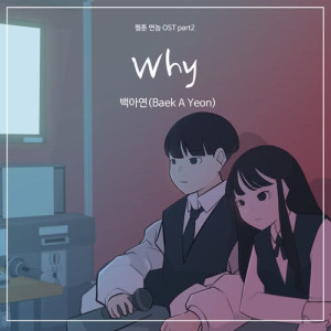 白雅言的專輯Webtoon YEONNOM OST Part.2