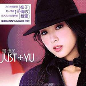 趙頌茹的專輯Just Yu