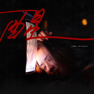 JUDE 曾若華的專輯醒