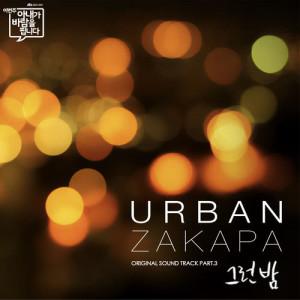 อัลบัม Listen to Love OST Part.3 ศิลปิน Urban Zakapa