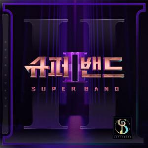 อัลบัม SUPER BAND 2 - Episode.9 ศิลปิน nokdu