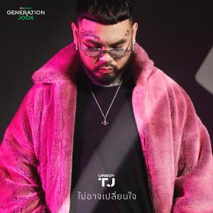 อัลบัม ไม่อาจเปลี่ยนใจ [GENERATION JOOX] - Single ศิลปิน UrboyTJ