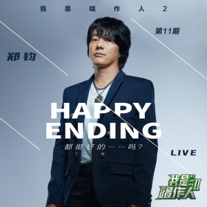 鄭鈞的專輯Happy Ending都挺好的......嗎?