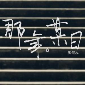鄧健泓的專輯那年。某日