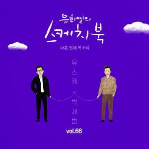 Album [Vol.66] You Hee yul's Sketchbook : 40th Voice 'Sketchbook X Jay Park' from 박재범