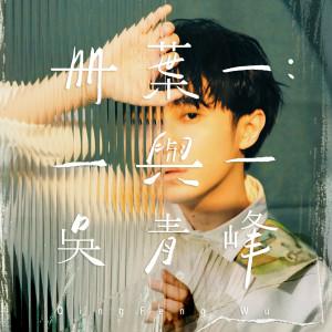 吳青峰的專輯冊葉一:一與一
