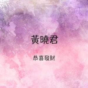 黃曉君的專輯恭喜發財