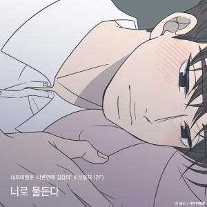 申勇在的專輯Colored With You (Romance 101 X SHIN YOUG JAE)