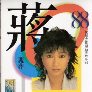 蔣麗萍的專輯寶麗金88極品音色系列-蔣麗萍