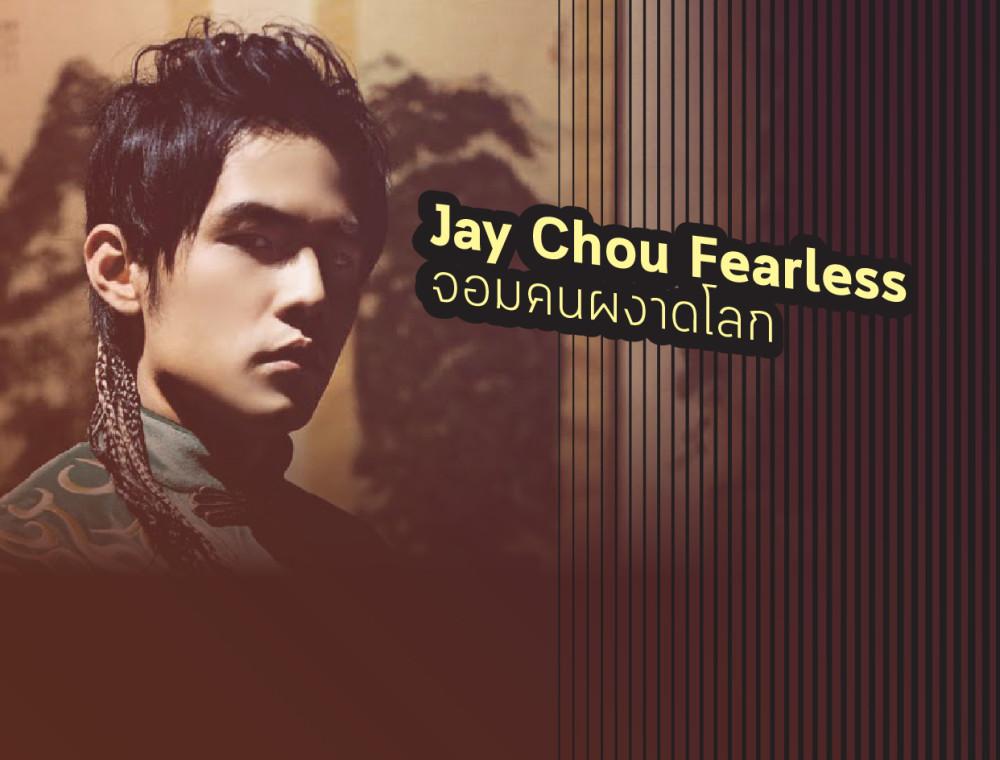 เพลงดังจาก Fearless จอมคนผงาดโลก ของ Jay Chou