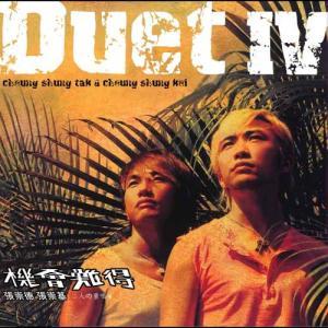 張崇基的專輯二人之重唱 Duets IV (復黑版)