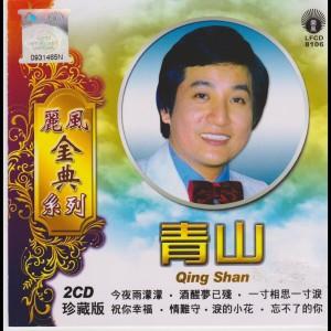 青山的專輯麗風金典系列青山
