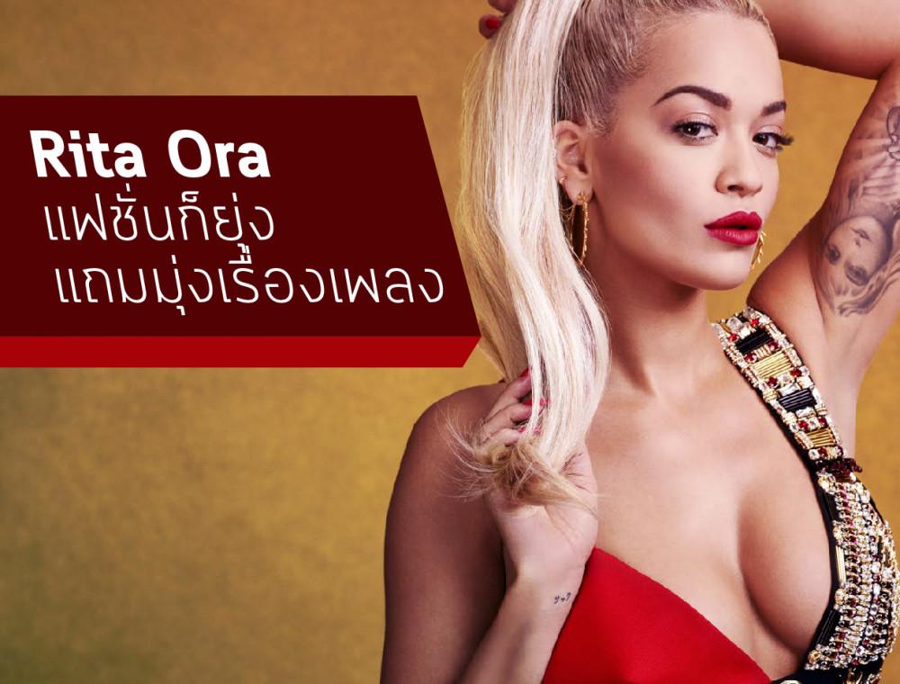 Rita Ora แฟชั่นก็ยุ่ง แถมมุ่งเรื่องเพลง
