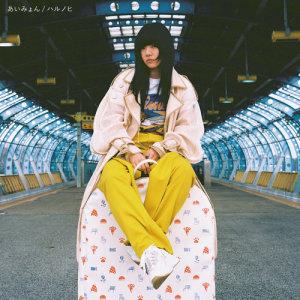 Aimyon (あいみょん)的專輯Harunohi