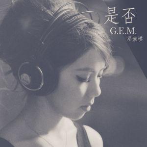 G.E.M. 鄧紫棋的專輯是否