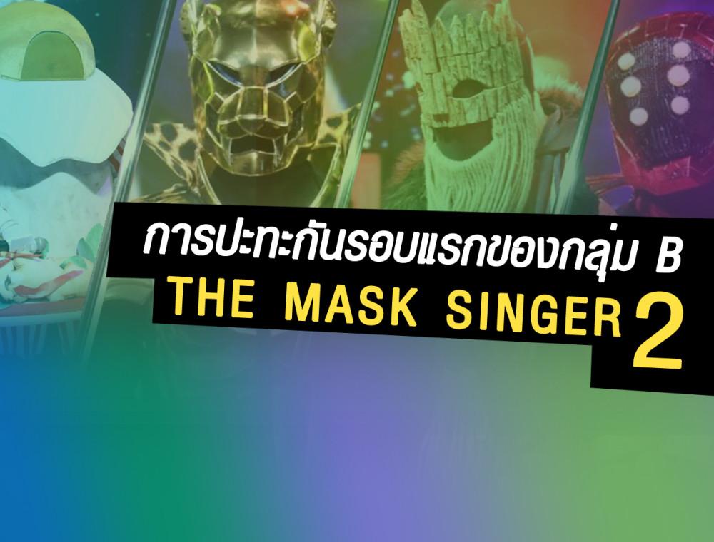 สัปดาห์ที่ 3 กับการปะทะกันรอบแรกของกลุ่ม B ใน The Mask Singer 2