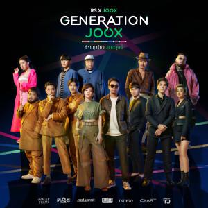 อัลบัม GENERATION JOOX ศิลปิน GENERATION JOOX