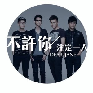 Dear Jane的專輯不許你註定一人