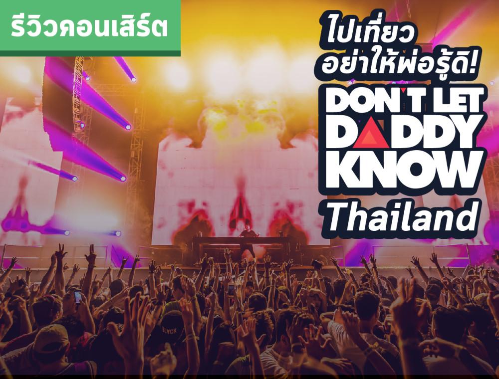 ไปเที่ยวอย่าให้พ่อรู้ดิ! Don't Let Daddy Know Thailand