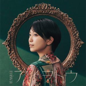 Miwa的專輯ai wo tou