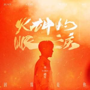 韋禮安的專輯因為是你 (原創影集《火神的眼淚》片頭曲)