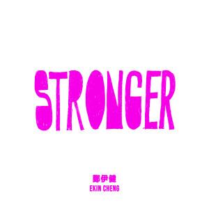 鄭伊健的專輯Stronger