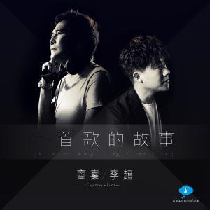 齊秦的專輯一首歌的故事