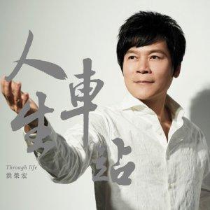 洪榮宏的專輯人生車站